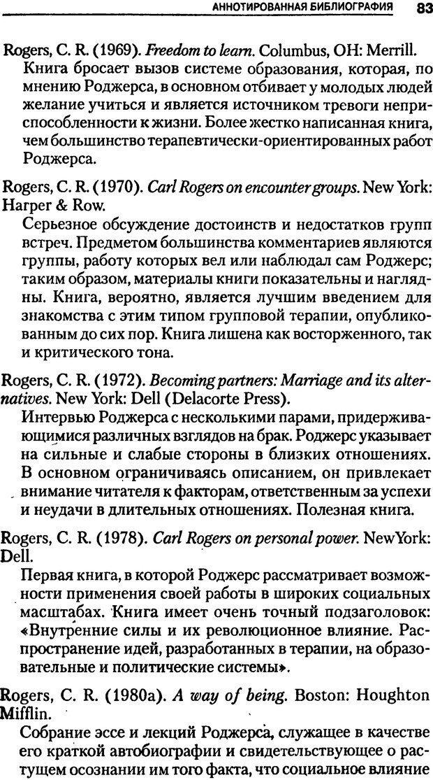 DJVU. Гуманистическая, трансперсональная и экзистенциальная психология. Фрейджер Р. Страница 83. Читать онлайн