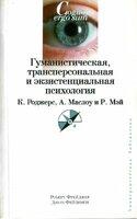 Гуманистическая, трансперсональная и экзистенциальная психология, Фрейджер Роберт