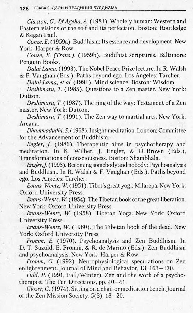PDF. Религиозные теории личности. Йога. Дзэн. Суфизм. Теософские направления. Фрейджер Р. Страница 127. Читать онлайн