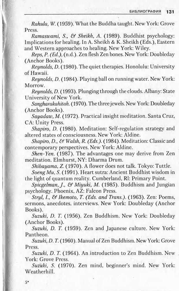 PDF. Религиозные теории личности. Йога. Дзэн. Суфизм. Теософские направления. Фрейджер Р. Страница 130. Читать онлайн