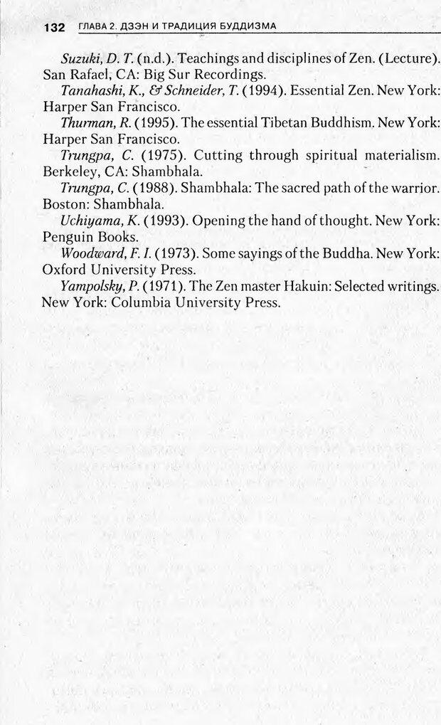 PDF. Религиозные теории личности. Йога. Дзэн. Суфизм. Теософские направления. Фрейджер Р. Страница 131. Читать онлайн