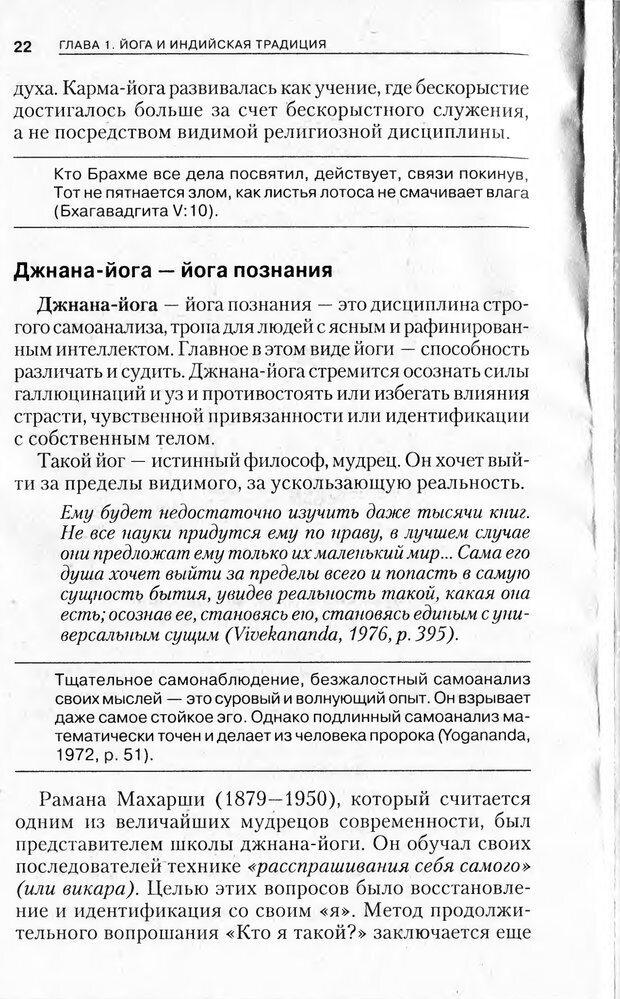PDF. Религиозные теории личности. Йога. Дзэн. Суфизм. Теософские направления. Фрейджер Р. Страница 21. Читать онлайн