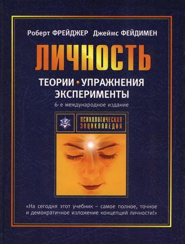 """Обложка книги """"Теории личности и личностный рост"""""""