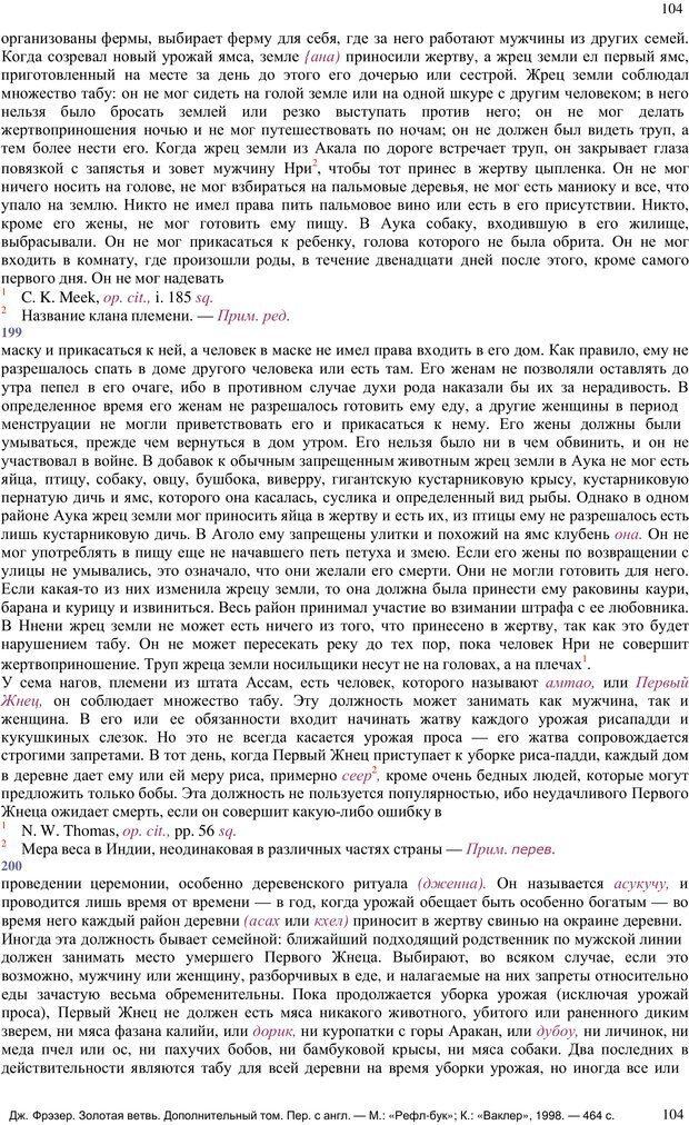 PDF. Золотая ветвь. Фрэзер Д. Д. Страница 108. Читать онлайн