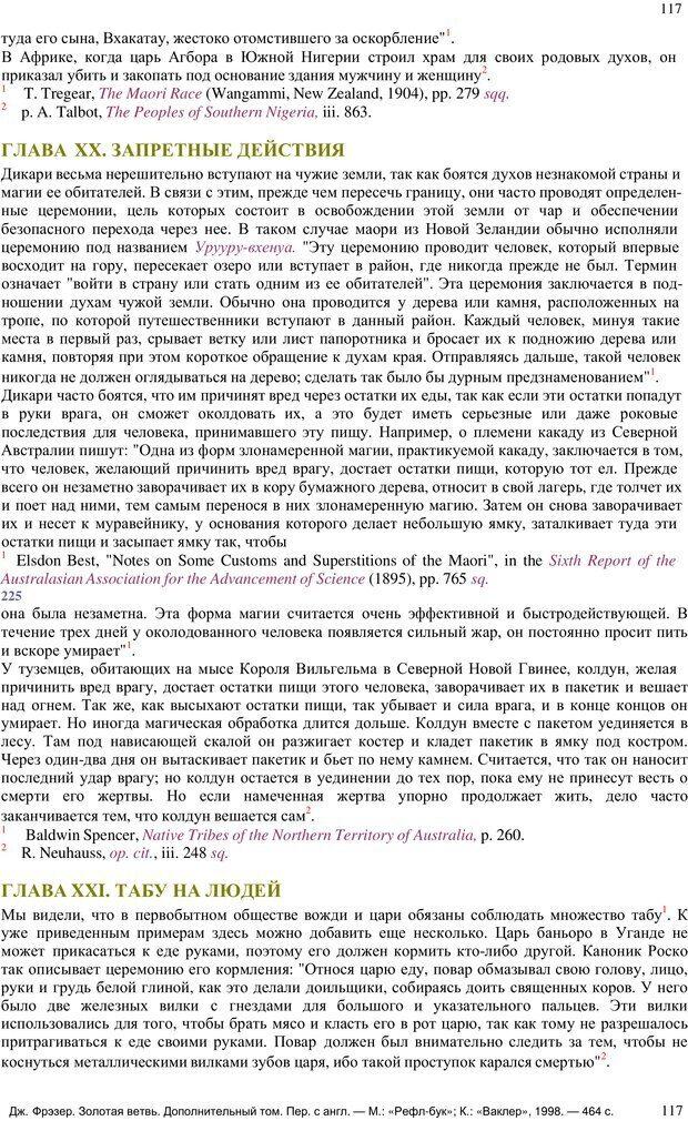 PDF. Золотая ветвь. Фрэзер Д. Д. Страница 122. Читать онлайн