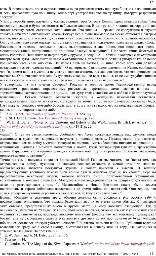 PDF. Золотая ветвь. Фрэзер Д. Д. Страница 126. Читать онлайн