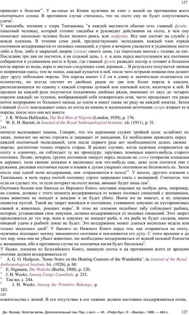 PDF. Золотая ветвь. Фрэзер Д. Д. Страница 132. Читать онлайн
