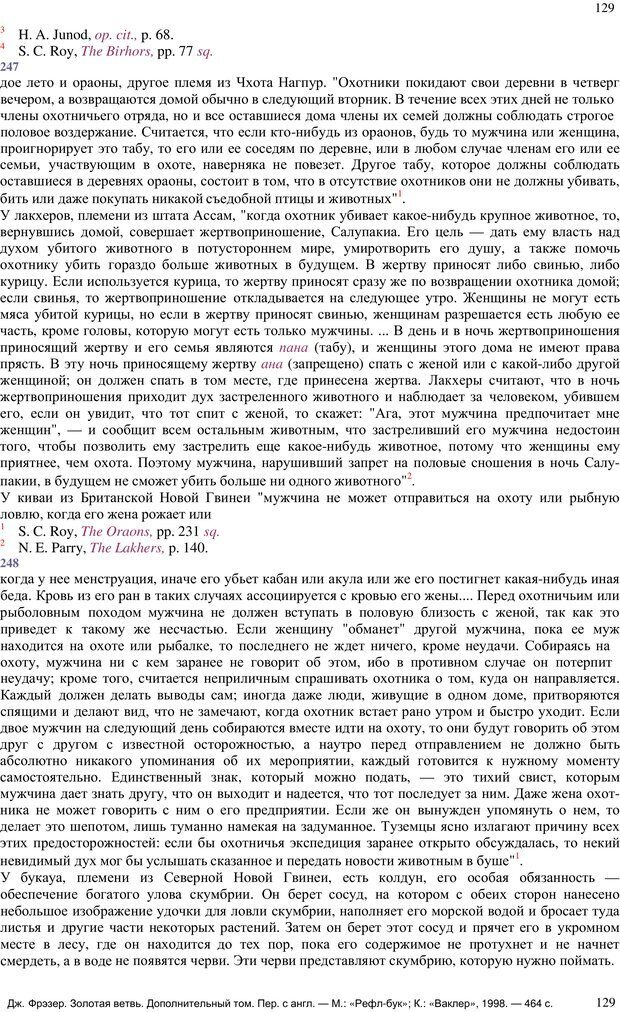 PDF. Золотая ветвь. Фрэзер Д. Д. Страница 134. Читать онлайн