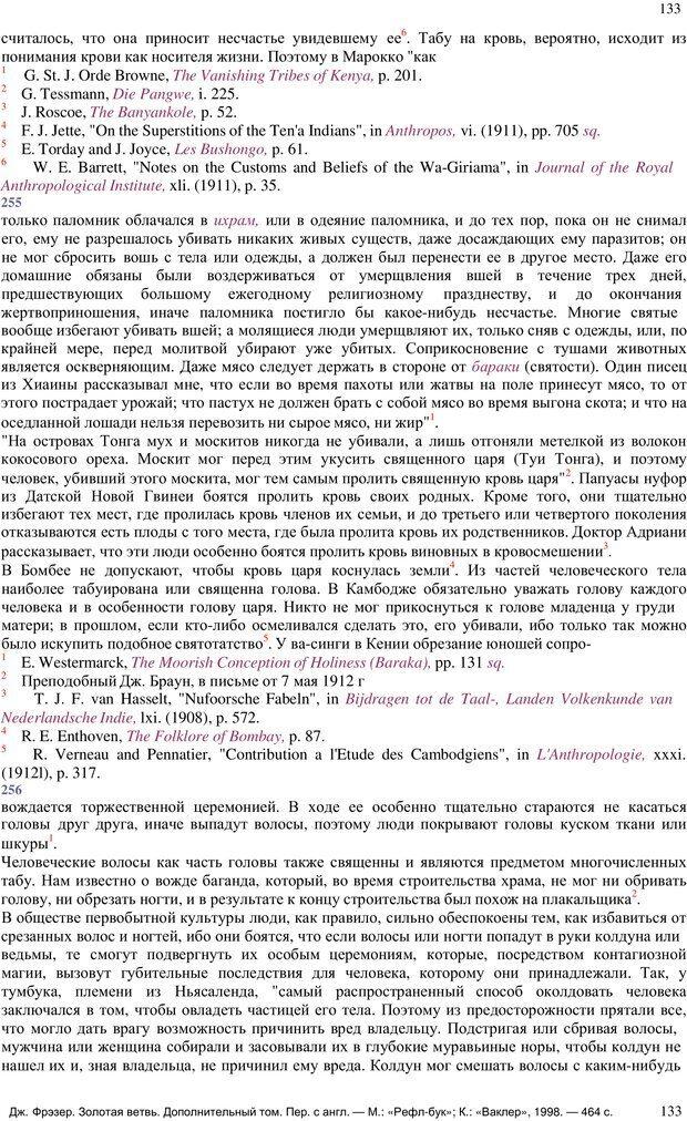 PDF. Золотая ветвь. Фрэзер Д. Д. Страница 138. Читать онлайн