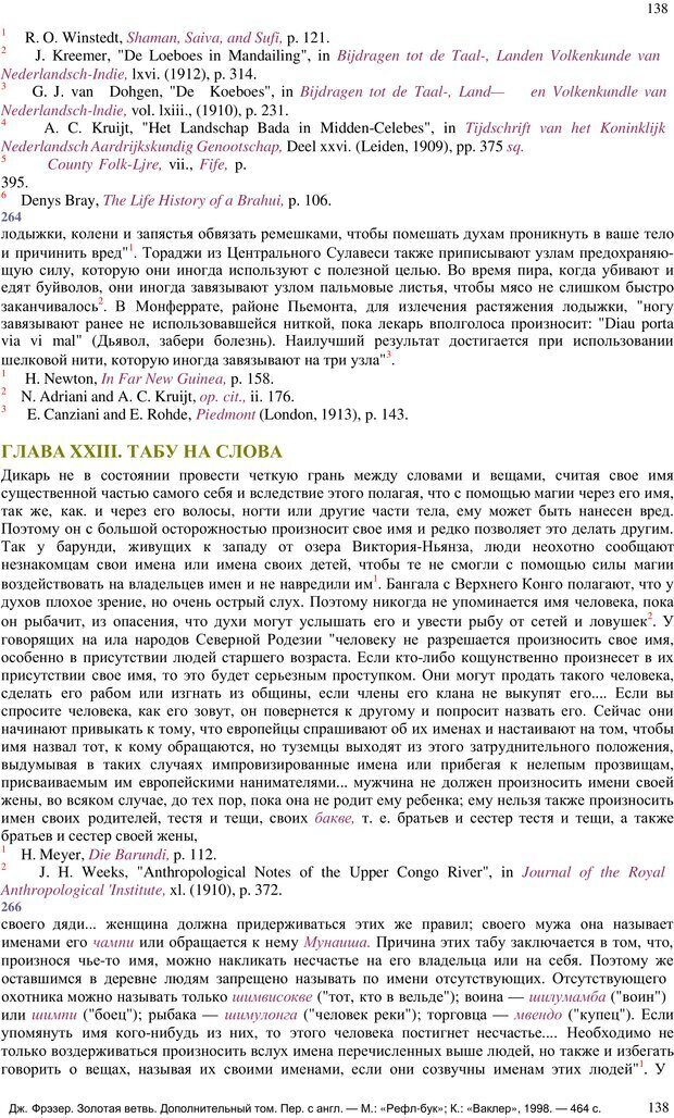 PDF. Золотая ветвь. Фрэзер Д. Д. Страница 144. Читать онлайн
