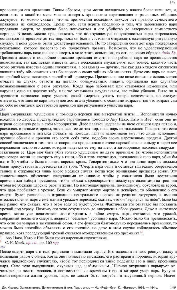 PDF. Золотая ветвь. Фрэзер Д. Д. Страница 155. Читать онлайн