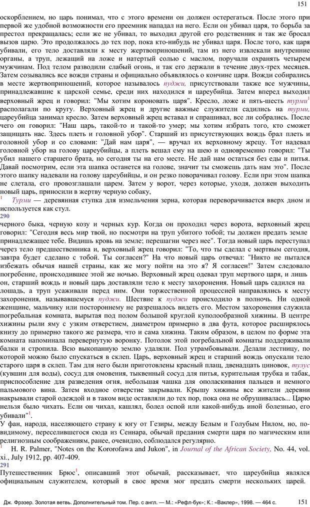 PDF. Золотая ветвь. Фрэзер Д. Д. Страница 157. Читать онлайн