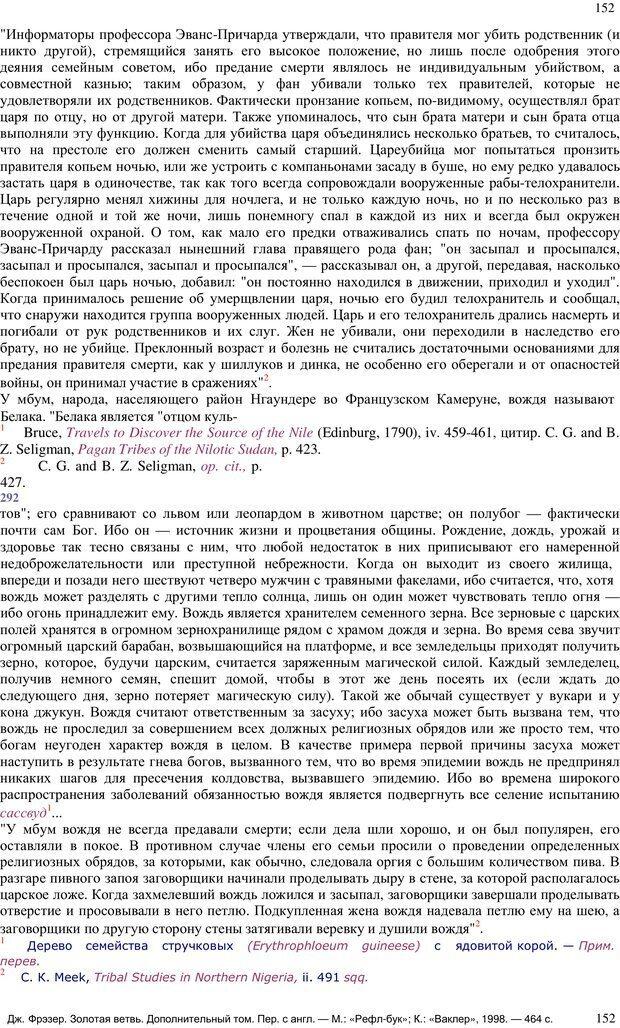 PDF. Золотая ветвь. Фрэзер Д. Д. Страница 158. Читать онлайн