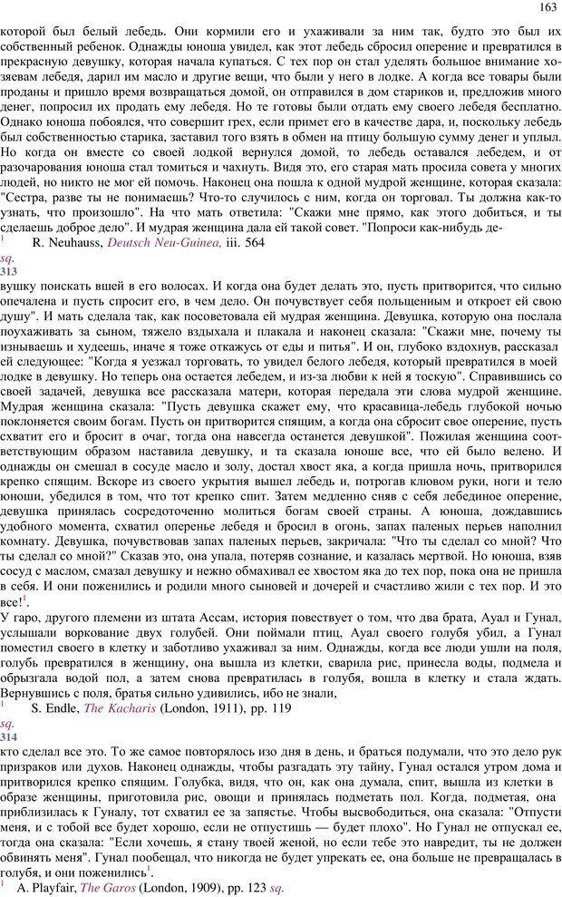 PDF. Золотая ветвь. Фрэзер Д. Д. Страница 169. Читать онлайн