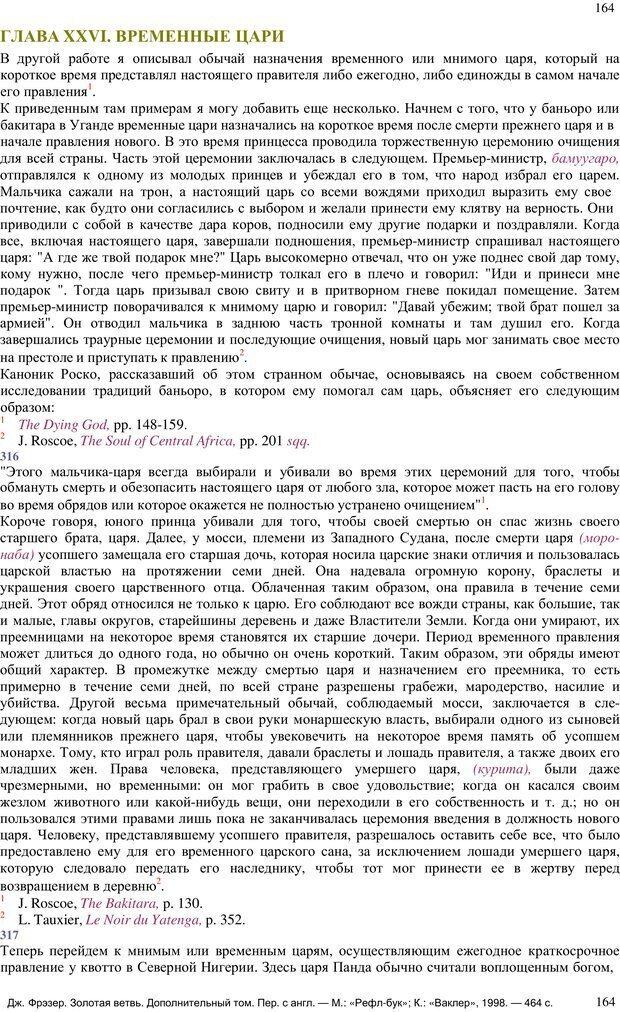 PDF. Золотая ветвь. Фрэзер Д. Д. Страница 171. Читать онлайн