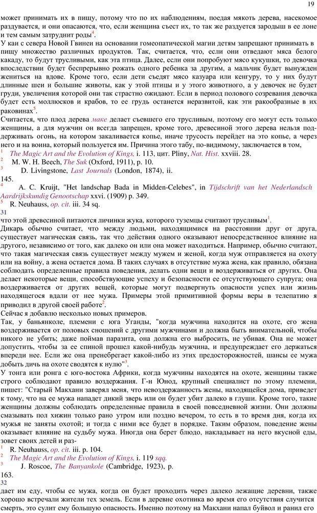 PDF. Золотая ветвь. Фрэзер Д. Д. Страница 18. Читать онлайн
