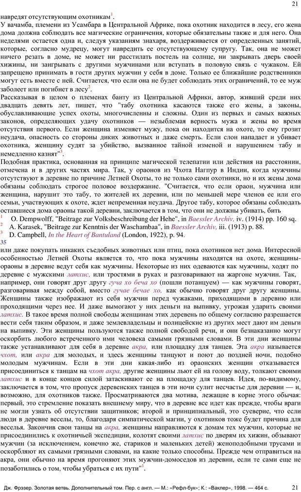 PDF. Золотая ветвь. Фрэзер Д. Д. Страница 21. Читать онлайн