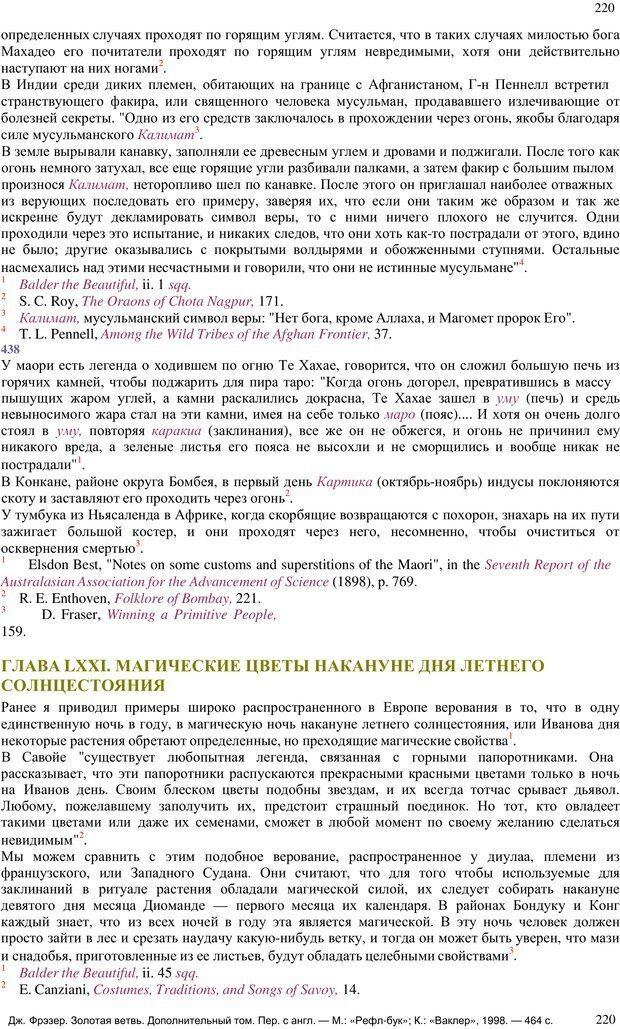PDF. Золотая ветвь. Фрэзер Д. Д. Страница 230. Читать онлайн