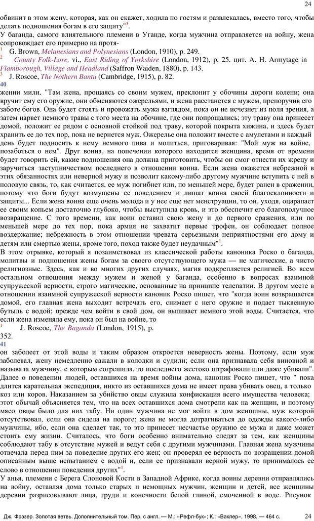 PDF. Золотая ветвь. Фрэзер Д. Д. Страница 24. Читать онлайн
