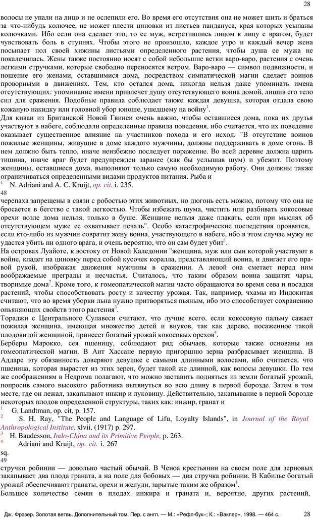 PDF. Золотая ветвь. Фрэзер Д. Д. Страница 28. Читать онлайн