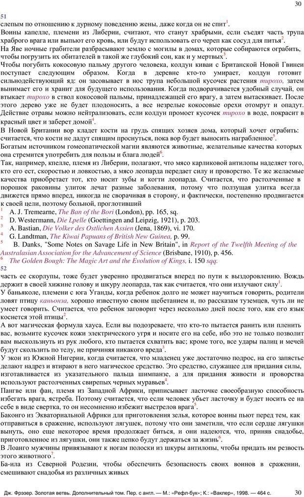 PDF. Золотая ветвь. Фрэзер Д. Д. Страница 30. Читать онлайн