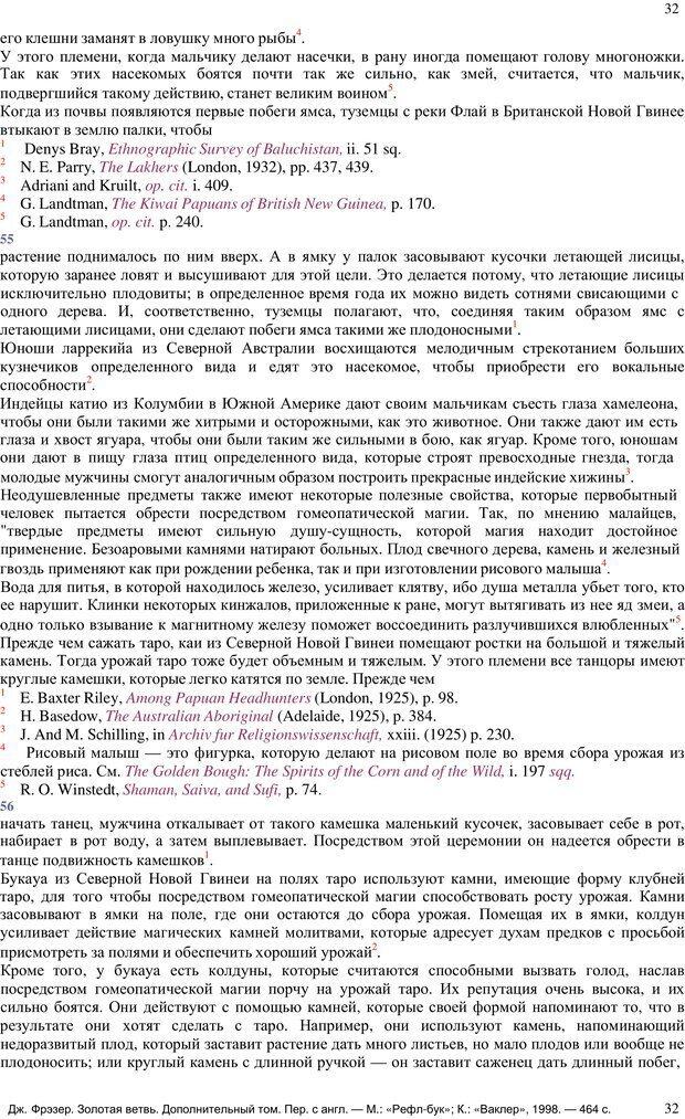 PDF. Золотая ветвь. Фрэзер Д. Д. Страница 32. Читать онлайн