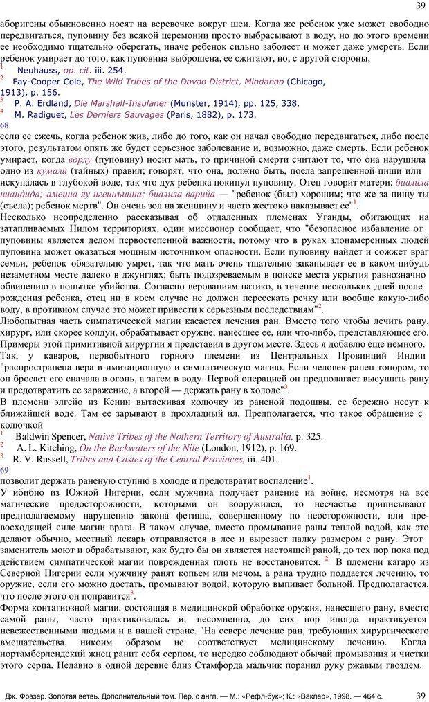 PDF. Золотая ветвь. Фрэзер Д. Д. Страница 39. Читать онлайн