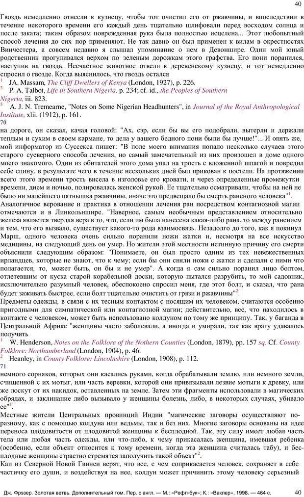 PDF. Золотая ветвь. Фрэзер Д. Д. Страница 40. Читать онлайн