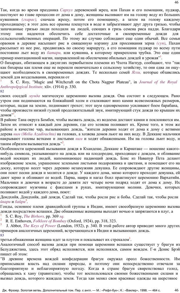 PDF. Золотая ветвь. Фрэзер Д. Д. Страница 46. Читать онлайн