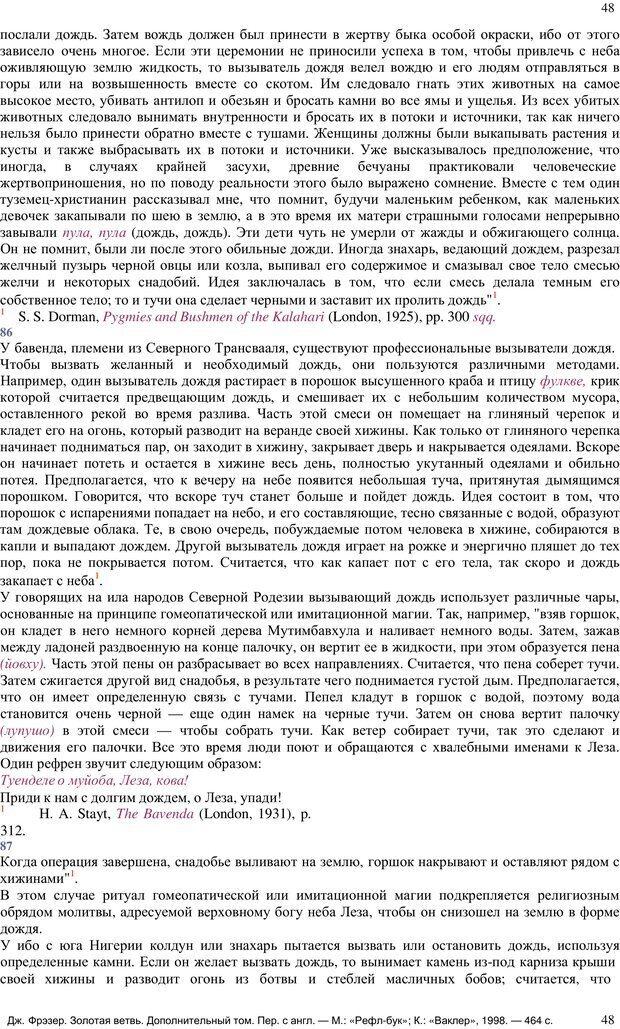PDF. Золотая ветвь. Фрэзер Д. Д. Страница 48. Читать онлайн