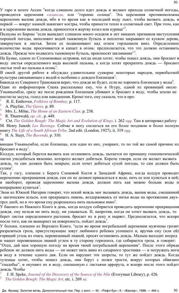 PDF. Золотая ветвь. Фрэзер Д. Д. Страница 50. Читать онлайн