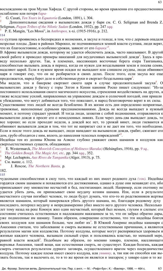 PDF. Золотая ветвь. Фрэзер Д. Д. Страница 66. Читать онлайн