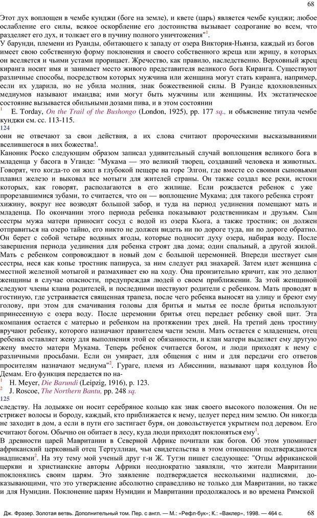 PDF. Золотая ветвь. Фрэзер Д. Д. Страница 71. Читать онлайн