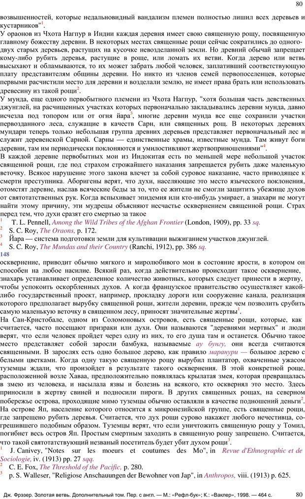 PDF. Золотая ветвь. Фрэзер Д. Д. Страница 83. Читать онлайн