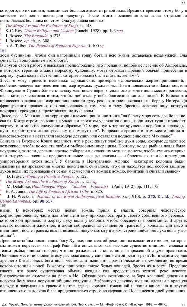 PDF. Золотая ветвь. Фрэзер Д. Д. Страница 91. Читать онлайн