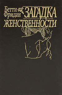 """Обложка книги """"Загадка женственности"""""""