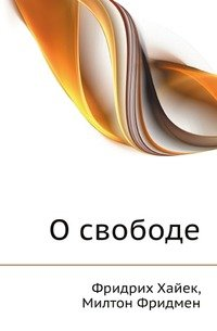 "Обложка книги ""О свободе"""