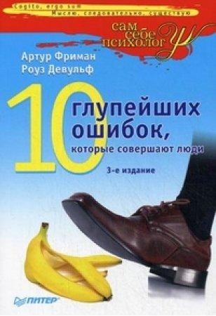 """Обложка книги """"10 глупейших ошибок, которые совершают люди"""""""