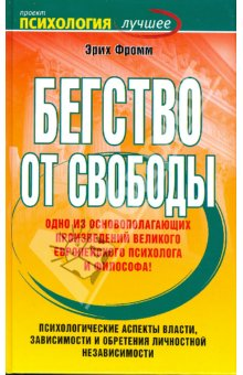 "Обложка книги ""Бегство от свободы"""