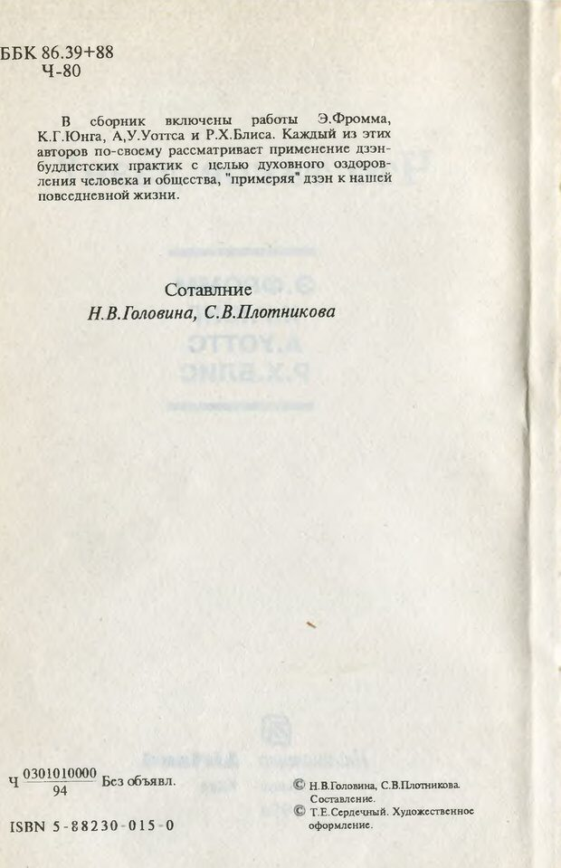 PDF. Что такое дзэн? Фромм Э. З. Страница 1. Читать онлайн