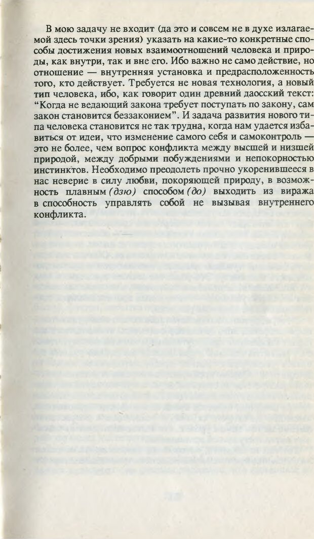 PDF. Что такое дзэн? Фромм Э. З. Страница 108. Читать онлайн