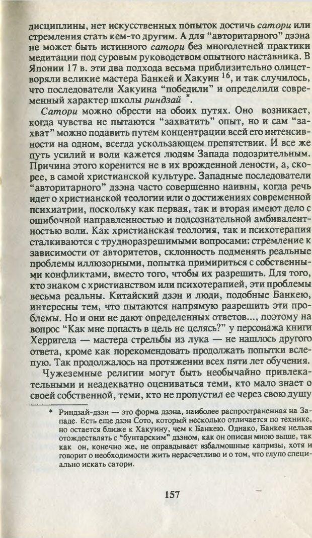 PDF. Что такое дзэн? Фромм Э. З. Страница 154. Читать онлайн