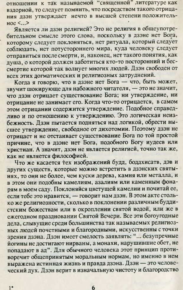 PDF. Что такое дзэн? Фромм Э. З. Страница 3. Читать онлайн