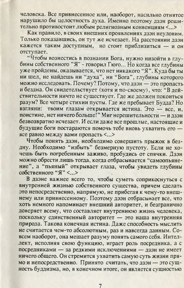 PDF. Что такое дзэн? Фромм Э. З. Страница 4. Читать онлайн
