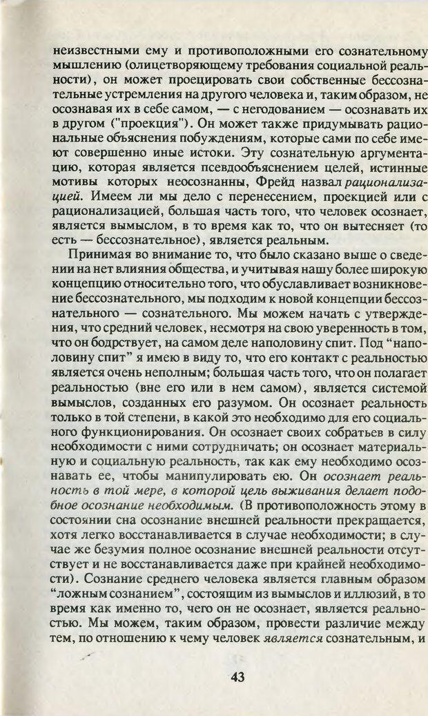 PDF. Что такое дзэн? Фромм Э. З. Страница 40. Читать онлайн