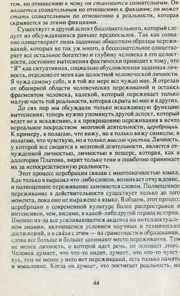 PDF. Что такое дзэн? Фромм Э. З. Страница 41. Читать онлайн