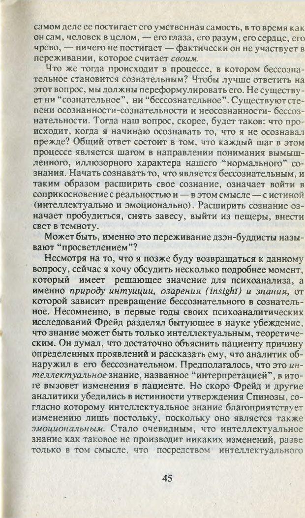 PDF. Что такое дзэн? Фромм Э. З. Страница 42. Читать онлайн