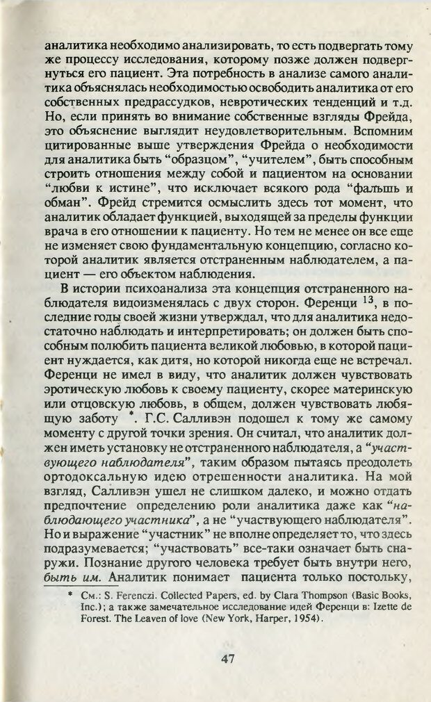 PDF. Что такое дзэн? Фромм Э. З. Страница 44. Читать онлайн