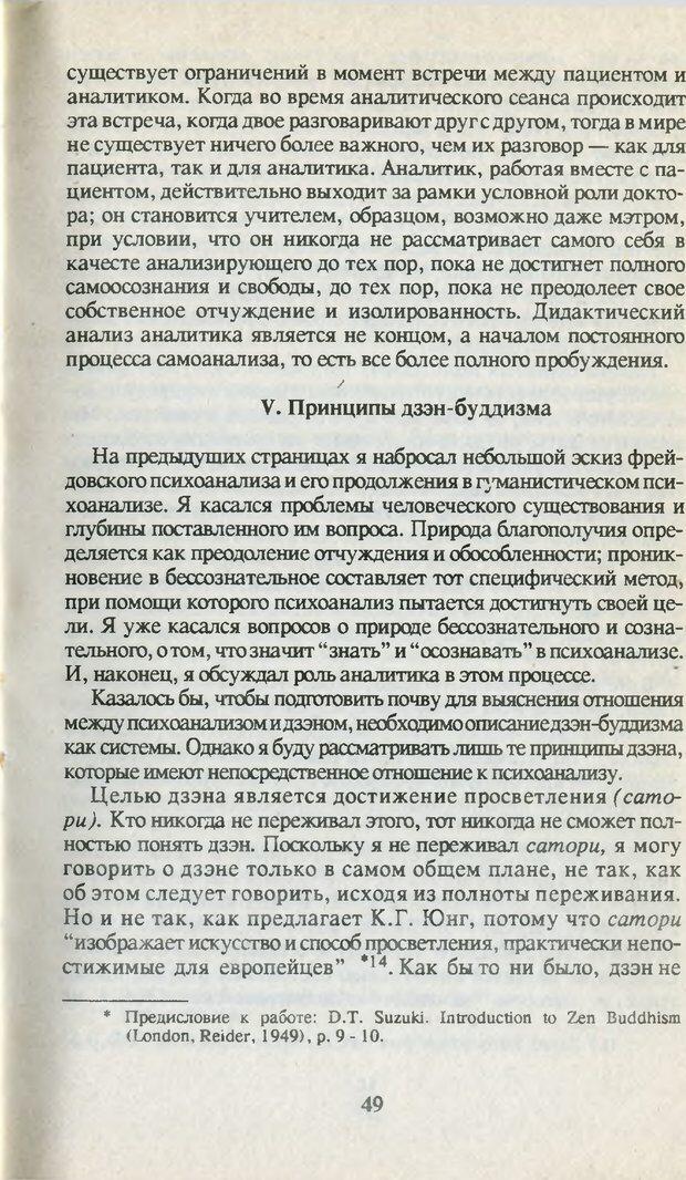 PDF. Что такое дзэн? Фромм Э. З. Страница 46. Читать онлайн