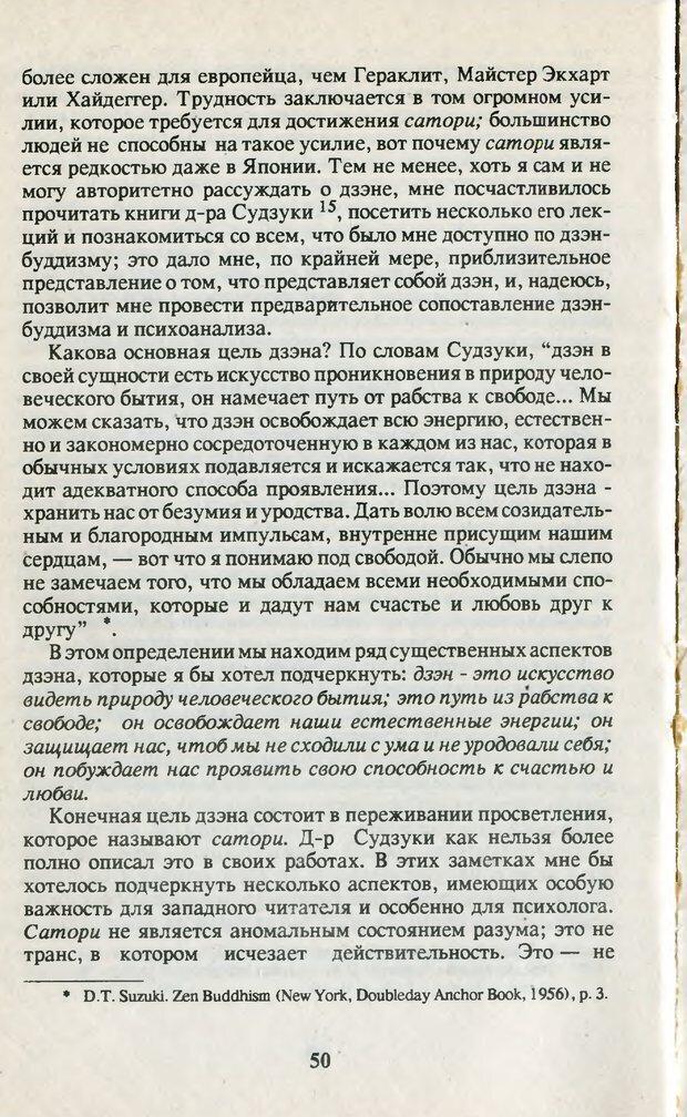 PDF. Что такое дзэн? Фромм Э. З. Страница 47. Читать онлайн